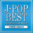 J-pop Best Generation Mix! 1991-2000 Vol.2