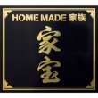 Kahou The Best Of Home Made Kazoku (+DVD)[First Press Limited Edition]