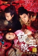 Lanling Wang DVD BOX 3