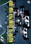 History Of Grand Prix 1990-1998: Fia F1 ���E�I�茠 1990�N�㑍�W��