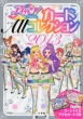 Aikatsu! Card ALL Collection 2013 1st season