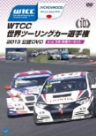 Wtcc Fia World Touring Car Championship 2013 Kounin Dvd Vol.10 Nihon/Suzuka Circuit