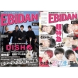 EBiDAN Vol.1[Lawson HMV Limited Cover]