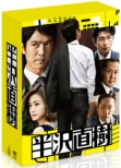 Hanzawa Naoki -Director's Cut Edition -DVD-BOX