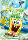 Spongebob Squarepants(Tv): Legends Of Bikini Bottom