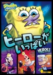 Spongebob Squarepants(Tv): Heroes Of Bikini Bottom