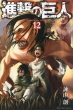 Attack on Titan 12 [Novelty: Bookmark]