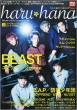 haru*hana Vol.21 TV Guide Kanto Version 2014 January