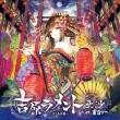 吉原ラメント〜UTAU盤〜