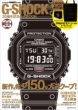 Smart���ʕҏW All About G-shock 30��N�����L�Obook E-mook