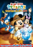 Mickey Mouse Clubhouse: Quest For The Crystal Mickey