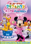 Mickey Mouse Clubhouse: Minnie`s Pet Salon
