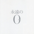 [eien No Zero]original Soundtrack