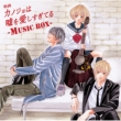 Eiga[kanojo Ha Uso Wo Aishisugiteru]-Music Box-