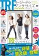 TRF �C�[�W�[��h�D�E�_���T�T�C�Y DVD BOOK ESSENCE