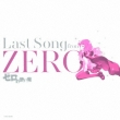 The Familiar Of Zero -Last Song From Zero-