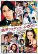 Movie Nazotoki wa Dinner no Ato de Standard Edition DVD