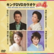 King Dvd Karaoke Hit 4 Vol.103