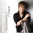 Kitayama Takeshi Single Collection
