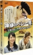 Kamisama No Beret Bou -Tezuka Osamu No Black Jack Sousaku Hiwa-