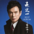 Mori Shinichi Best Album-Fujisan-
