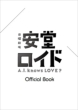Ando Roido -A.I.knows LOVE? -OFFICIAL BOOK