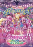 Precure Ending Movie Collection -Minna De Dance!-