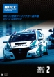 Wtcc Fia World Touring Car Championship 2013 Kounin Dvd Kouhan Sen Dvd-Box