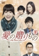 Ai no Okurimono My Blessed Mom DVD-BOX2