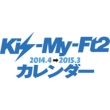 Kis-My-Ft2�J�����_�[ 2014.4-2015.3 (��)
