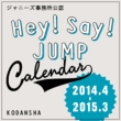 Hey! Say! Jump 2014.4-2015.3 Official Calendar
