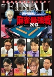 Kindai Mahjong Presents Mah-Jong Saikyousen 2013 Final Chuukan