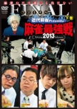 Kindai Mahjong Presents Mah-Jong Saikyousen 2013 Final Gekan