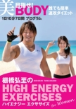 Tanahashi Hiroshi No High Energy Exercises For Women -Mezase!Bi Body Dare Demo Kantan Sokkou Diet
