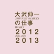 Shinichi Osawa`s Works 2012-2013