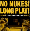 �s�j�� No Nukes! Long Play! �i�s�՗����ٔ��j�S