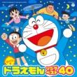 Twin Doraemon Song Best 40