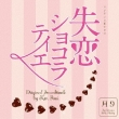 Fuji Tv Kei Drama Getsu 9[shitsuren Chocolatier]original Soundtrack