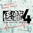 Fuji Tv Kei Drama Moku 10[iryu 4-Team Medical Dragon-]original Soundtrack