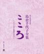 Kashu Seikatsu Rokujusshuunen Kinen Shimakura Chiyoko Zenshuu[kokoro]-Subete No Kata Ni Kansha Wo