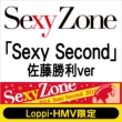 Sexy Second (CD+Original Muffler Towel)[Loppi HMV Limited (Shori Sato Ver)]