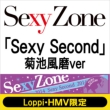 Sexy Second (CD+Original Muffler Towel)[Loppi HMV Limited (Fuma Kikuchi Ver)]