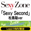 Sexy Second (CD+Original Muffler Towel)[Loppi HMV Limited (So Matsushima Ver)]