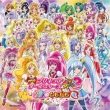 Eiga Precure Allstars New Stage 3 Eien No Tomodachi Original Soundtrack