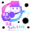 Ama Chan Live -Ama Chan Special Big Band Concert In Nhk Hall-