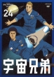 Tv Animation Space Brothers Volume 24