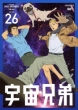 Tv Animation Space Brothers Volume 26