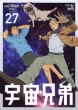 Tv Animation Space Brothers Volume 27