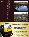Oushuu Tetsudou No Tabi The Royal Scotsman