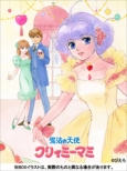 Magical Angel Creamy Mami Blu-Ray Memorial Box